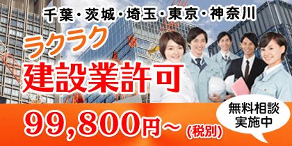 建設業許可なら行政書士法人TOTALにお任せください。千葉、茨城、埼玉、東京を中心に建設業許可の申請代行サービスを行っています